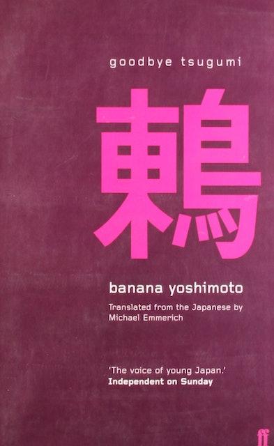 Banana Yoshimoto Goodbye Tsugumi 1