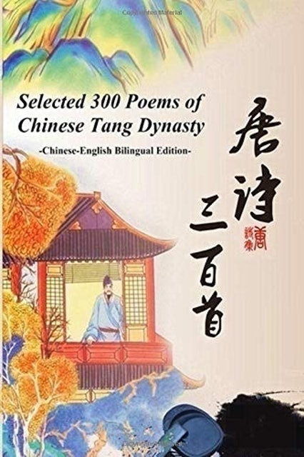 Hai-jun Wei Selected 300 Poems of Chinese Tang Dynasty 1