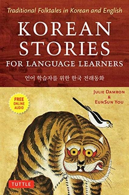 Julie Damron, You EunSun Korean Stories For Language Learners: Traditional Folktales in Korean and English  1