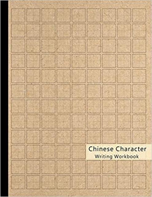Orient Handwriting Workbook  Chinese Character Writing Workbook 1